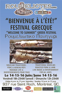 Medium_poster_roumeliotisfestival_062013